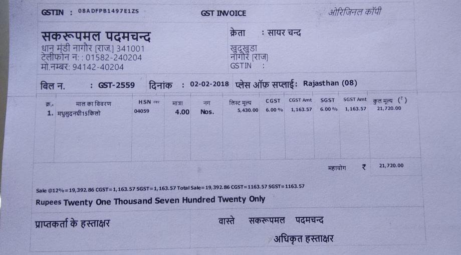 Hindi-Invoice-Printing